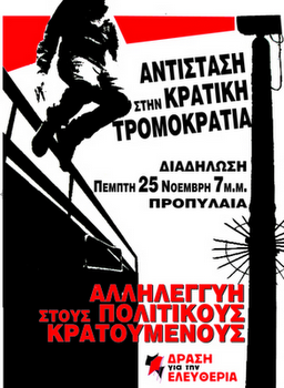 Nov 25  in athens Demonstration against state terrorism
